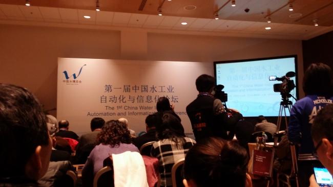 中能颐正公司荣幸参加第一届中国水工业自动化与信息化论坛
